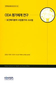 ODA 평가체계 연구