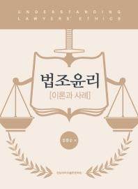 법조윤리 (이론과 사례)