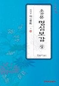 초간본 명심보감(상)