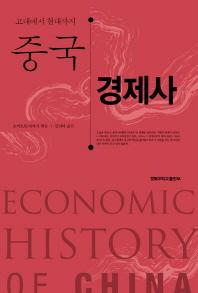 중국 경제사