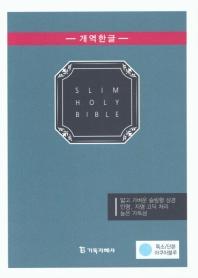 슬림 성경전서(아쿠아블루)(개역한글)(특소)(단본)(지퍼)(색인)