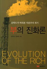 부의 진화론