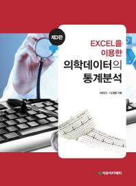 EXCEL을 이용한 의학데이터의 통계분석