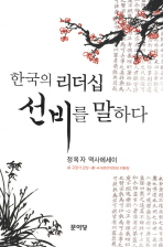 한국의 리더십 선비를 말하다