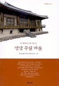 영양 주실 마을(유교문화권 전통 마을 2)