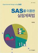 SAS를 이용한 실험계획법