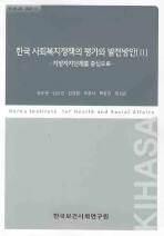 한국 사회복지정책의 평가와 발전방안 (2)