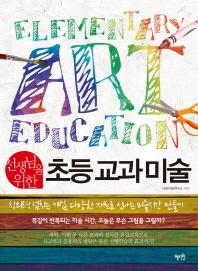 선생님을 위한 초등교과미술