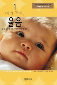 아기 언어 울음
