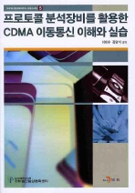 프로토콜 분석 장비를 활용한 CDMA 이동통신 이해와 실습