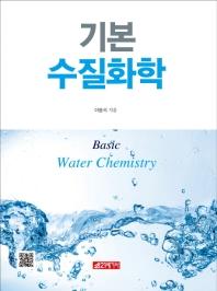 기본 수질화학