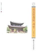 목조건축의 구성
