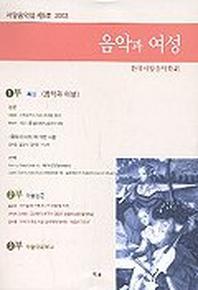 음악과 여성(한국 서양음악 학회지 제5호)