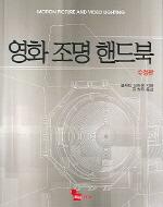 영화조명핸드북