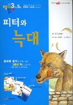 책끼읽끼(3학년5호):피터와 늑대