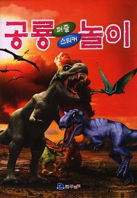 공룡 퍼즐 스티커 놀이