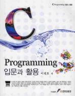 C PROGRAMMING 입문과 활용