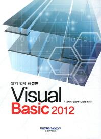 알기 쉽게 해설한 Visual Basic 2012