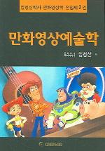 만화영상예술학. 2