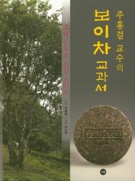 주홍걸 교수의 보이차 교과서