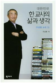 대한민국 한 교사의 삶과 생각