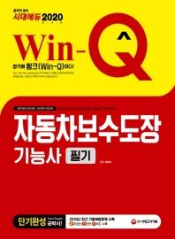 Win-Q 자동차보수도장기능사 필기 단기완성(2020)