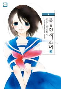 철도순정만화. 4: 목요일의 소녀(3)