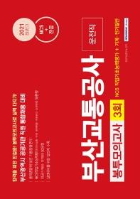 부산교통공사 운전직 봉투모의고사 3회
