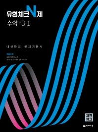 유형체크 N제 수학 중 3-1 내신만점 문제기본서(체크체크)(2022)