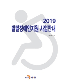 발달장애인지원 사업안내(2019)