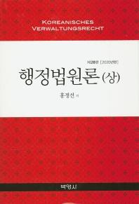 행정법원론(상)(2020)