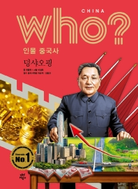 who? 인물 중국사: 덩샤오핑