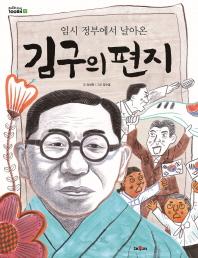 임시 정부에서 날아온 김구의 편지