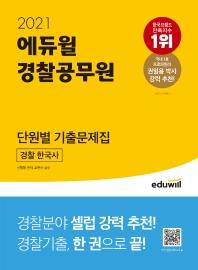 에듀윌 경찰 한국사 단원별 기출문제집(경찰공무원)(2021)