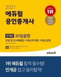 에듀윌 공인중개사 민개공 30일끝장(2021)