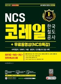 2021 하반기 All-New 코레일 한국철도공사 최신기출+NCS+전공+실전모의고사 3회+무료동영상(NCS특강)