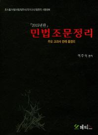 민법조문정리(2015)