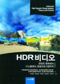 HDR 비디오