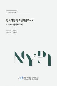 한국아동 청소년패널조사. 10: 데이터분석보고서