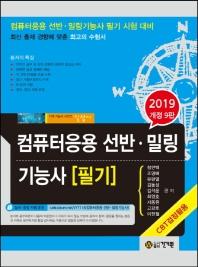 컴퓨터응용 선반 밀링 기능사 필기(2019)