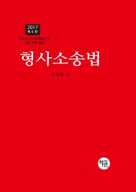 형사소송법(2017)
