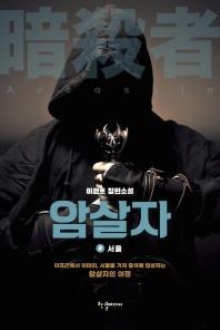 암살자. 2: 서울