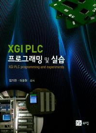 XGI PLC 프로그래밍 및 실습