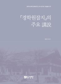경학원잡지의 주요 강설