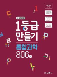 1등급 만들기 고등 통합과학 806제(2019)
