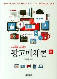 디지털시대의 광고매체론