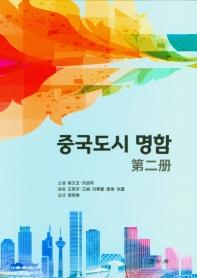 중국도시 명함. 2