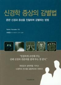 신경학 증상의 감별법