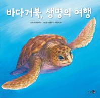 바다거북 생명의 여행