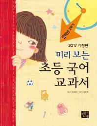 미리 보는 초등 국어 교과서: 2학년 2학기(2017)